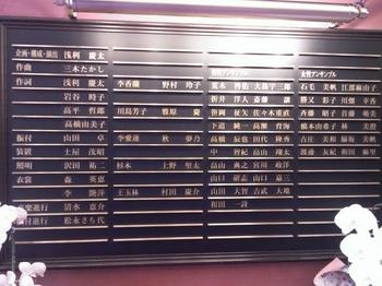 2015.9.11李香蘭キャスト.JPG