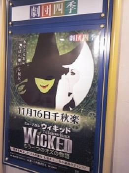 ウィキッド☆.JPG