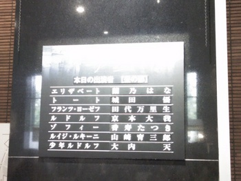 エリザベート2015.8.4キャスト.JPG