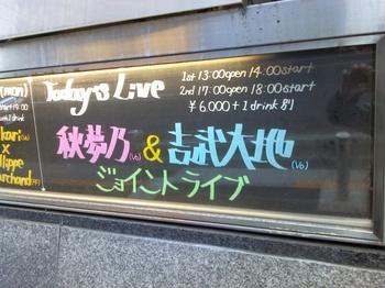 ジョイントライブ☆.JPG