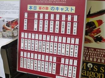 ミス・サイゴン(キャスト表).JPG
