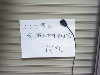 張り紙.JPG