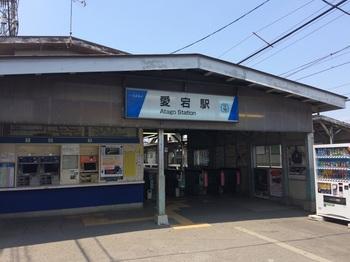 愛宕駅.jpg
