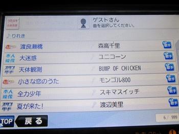 2012.9.27まーくんセットリスト.JPG