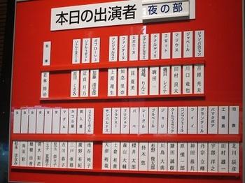 2013.5.12キャスト表.JPG
