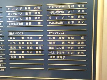 2014.8.22ウィキッドキャスト表.JPG