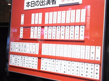 2015.4.22レ・ミゼラブルキャスト表.JPG
