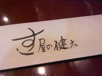 すし屋の健太^^.JPG