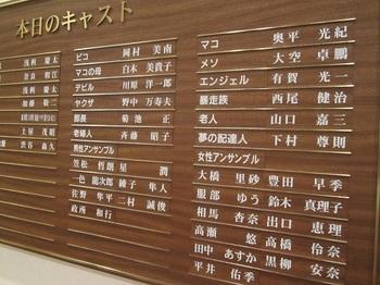 キャスト表(夢から醒めた夢).JPG