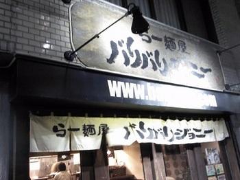 バリバリジョニー.JPG