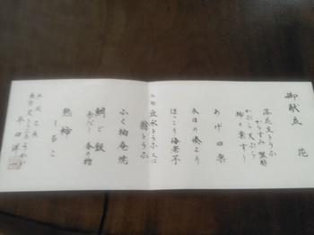 東京 芝 とうふ屋うかい お献立 花.JPG