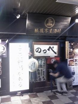 越後番屋酒場.JPG