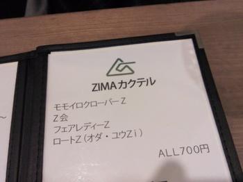 ZIMAメニュー.JPG